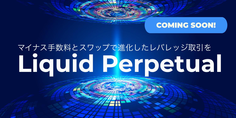 新レバレッジ取引 Liquid Perpetual 近日リリース