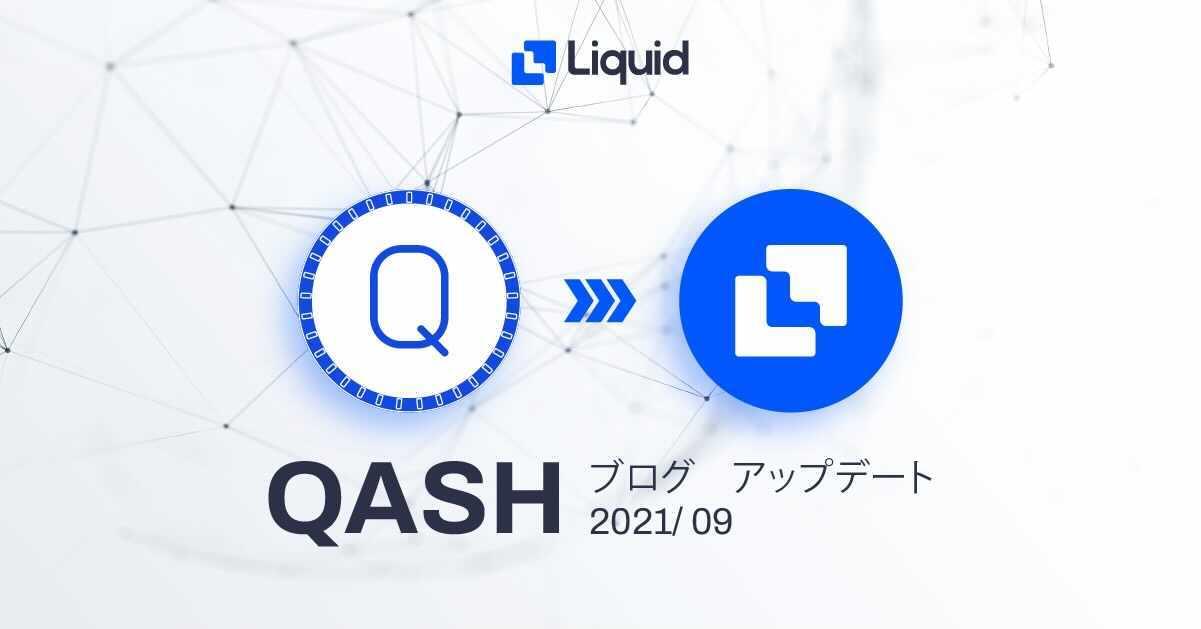 QASHアップデート情報(2021年9月)
