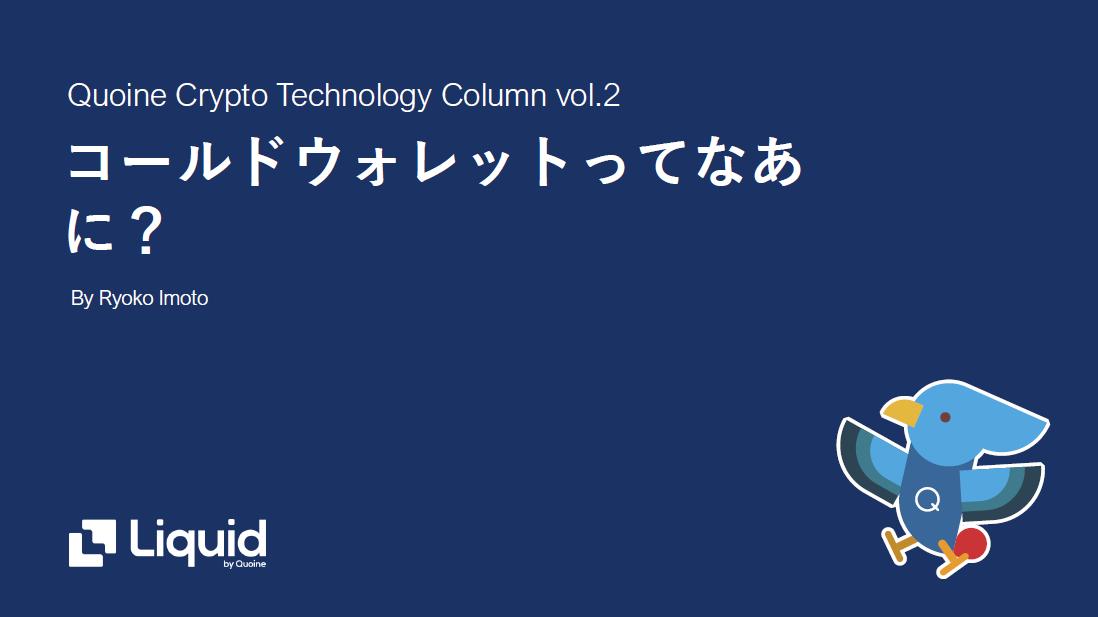 【Quoine Crypto Technology コラム】コールドウォレットってなあに?