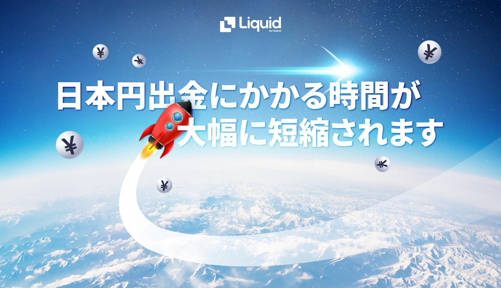 Liquid by Quoineは国内取引所において最速の日本円出金サービスを開始しました(2021年7月28日時点当社調べ)