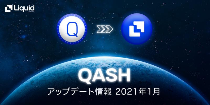 QASHアップデート情報(2021年1月)