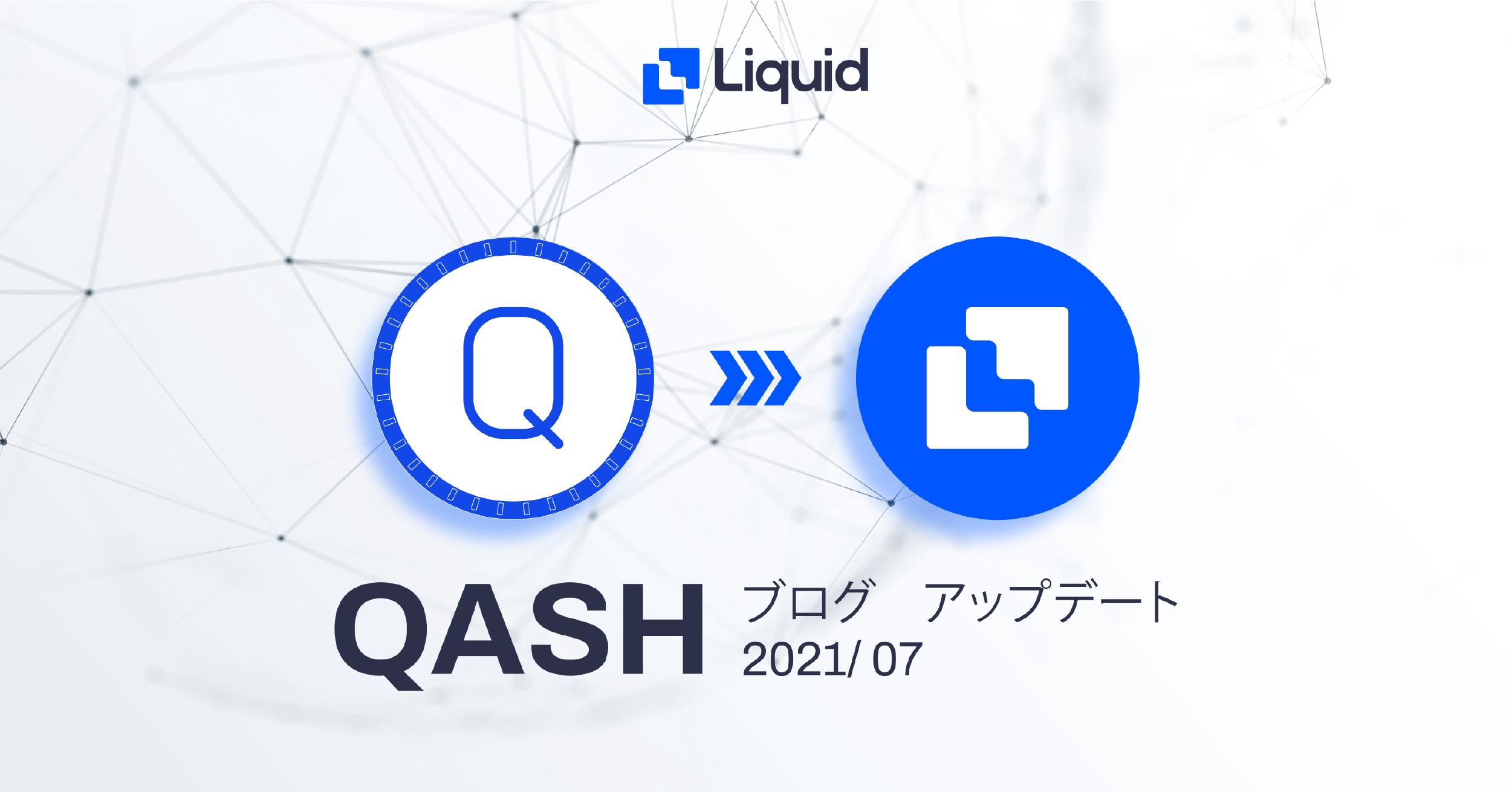 QASHアップデート情報(2021年7月)